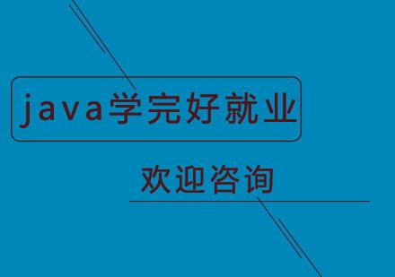 java學習完好找工作嗎