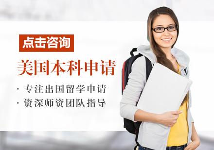 福州美國留學培訓-美國TOP100本科名校申請