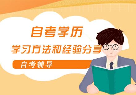 重慶學習網-自考學歷的學習方法和經驗分享