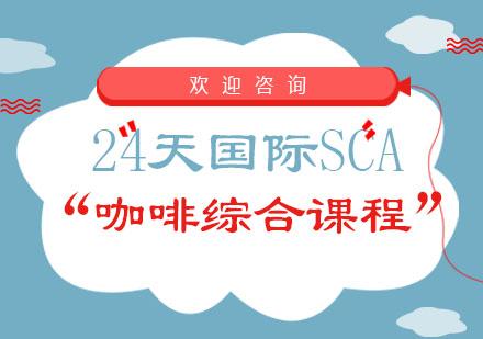 北京咖啡培訓-北京24天國際SCA咖啡綜合課程