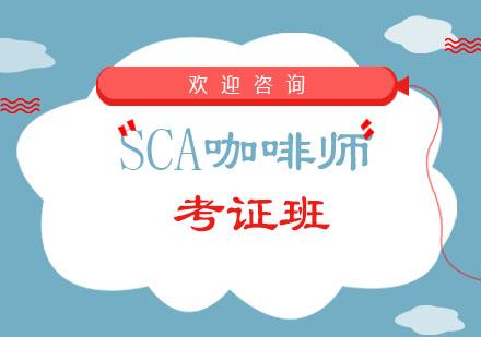 北京咖啡培訓-北京SCA咖啡師考證班