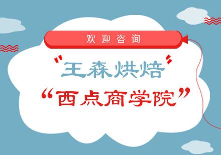 北京西點培訓-北京王森烘焙西點商學院