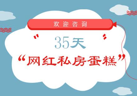 北京甜品培訓-北京35天網紅私房蛋糕課程