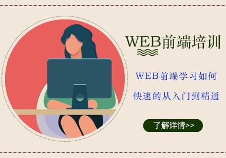 Web前端學習如何快速的從入門到精通