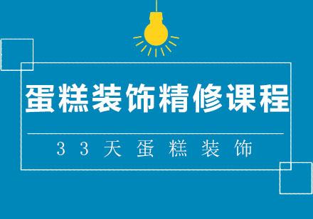 北京甜品培訓-北京33天蛋糕裝飾精修課程