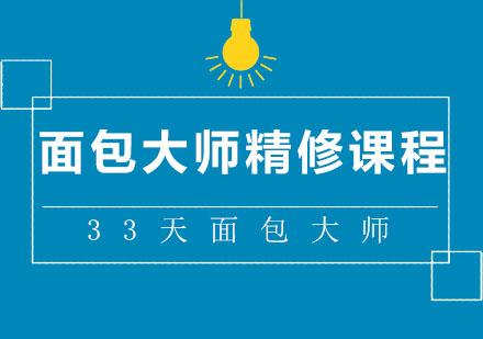北京早點培訓-北京33天面包大師精修課程