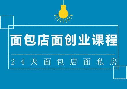 北京西點培訓-北京24天面包店面私房創業課程