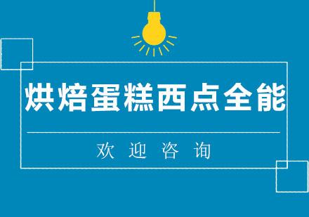 北京西點培訓-北京烘焙蛋糕西點全能課程