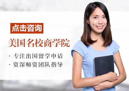福州美國留學培訓-美國名校商學院申請
