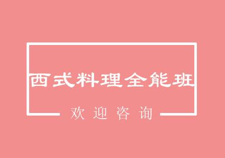 北京西點培訓-北京西式料理全能培訓班