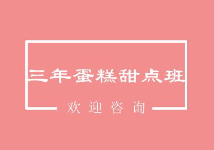 北京甜品培訓-北京三年蛋糕甜點課程