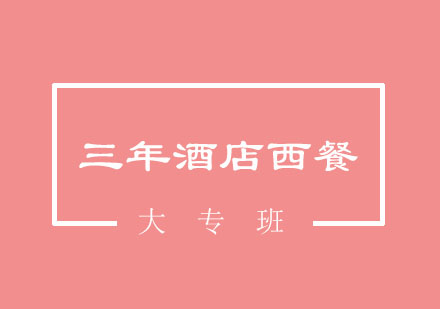 北京餐飲培訓-北京三年酒店西餐大專課程