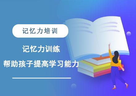 重慶學習網-記憶力訓練,幫助孩子提高學習能力