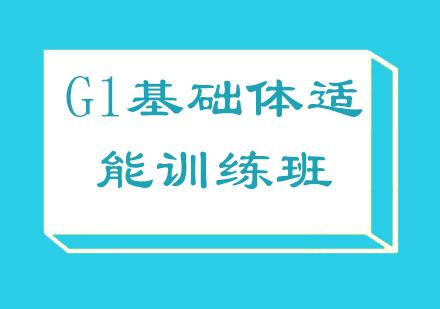 北京健身教練培訓-北京G1基礎體適能訓練班