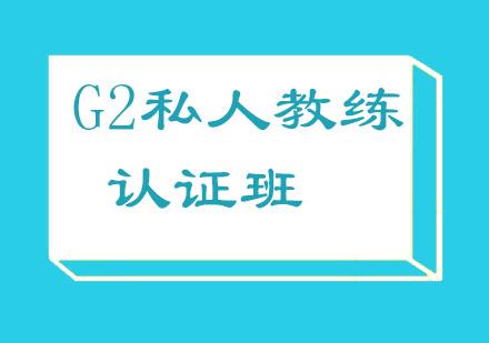 北京健身教練培訓-北京G2私人教練認證班