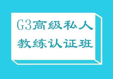 北京健身教練培訓-北京G3高級私人教練認證班
