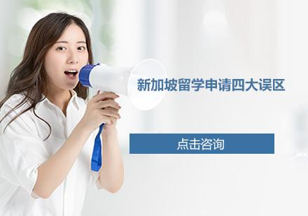 新加坡留学申请四大误区
