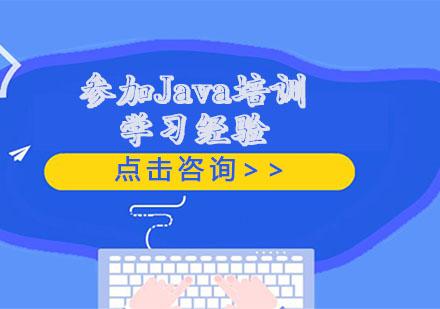 重慶學習網-參加Java培訓的學習經驗