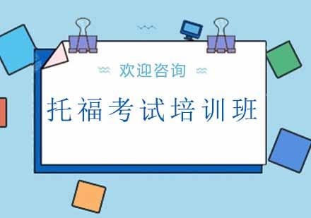 北京托福培訓-北京托福考試培訓班