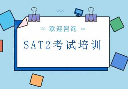 北京SAT培訓-北京SAT2考試培訓課程