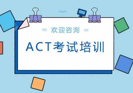 北京ACT培訓-北京ACT考試培訓課程