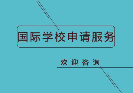 北京國際高中培訓-北京國際學校申請服務班