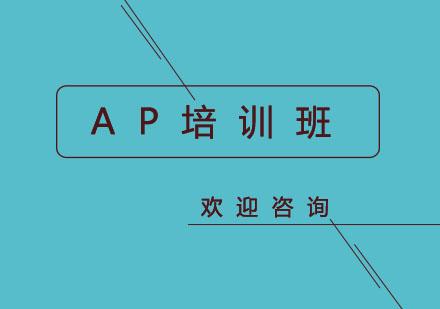 北京英語培訓-北京AP培訓班