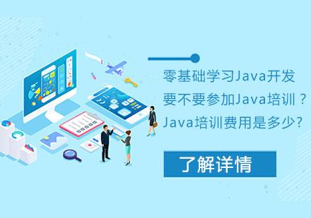 零基礎學習Java開發要不要參加Java培訓?Java培訓費用是多少?