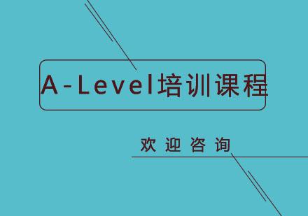 北京A-level培訓-北京A-Level培訓課程