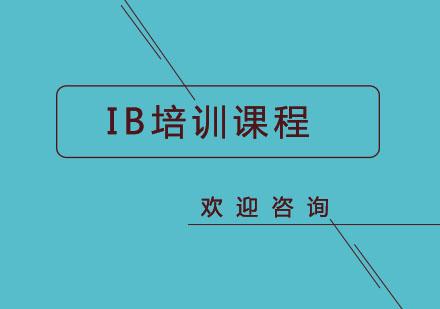 北京IB課程培訓-北京IB培訓課程