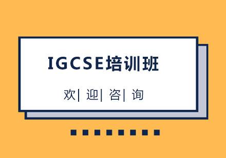 北京英語培訓-北京IGCSE培訓班