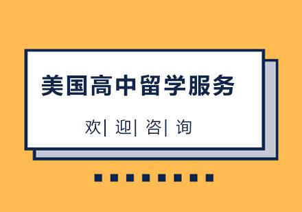 北京國際高中培訓-北京美國高中留學服務