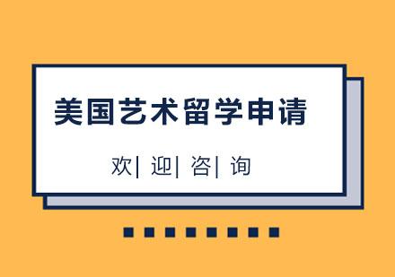 北京國際高中培訓-北京美國藝術留學申請服務
