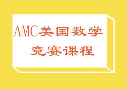 北京國際高中培訓-北京AMC美國數學競賽課程