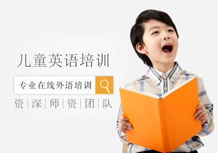 福州英語培訓-兒童英語培訓