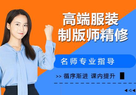 杭州电脑IT培训-高端服装制版师精修课