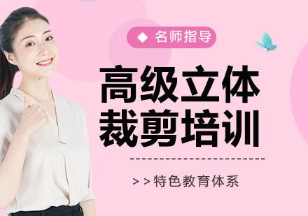 杭州电脑IT培训-高级立体裁剪培训