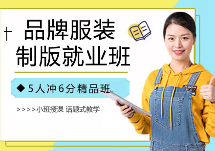 杭州电脑IT培训-品牌服装制版就业班