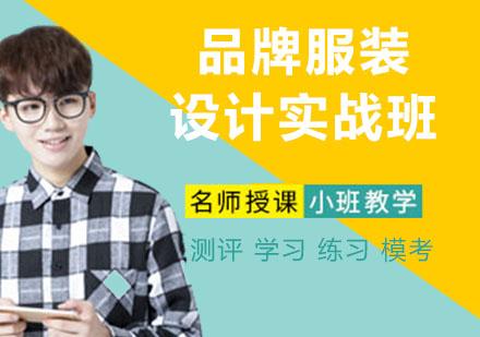 杭州电脑IT培训-品牌服装设计实战班
