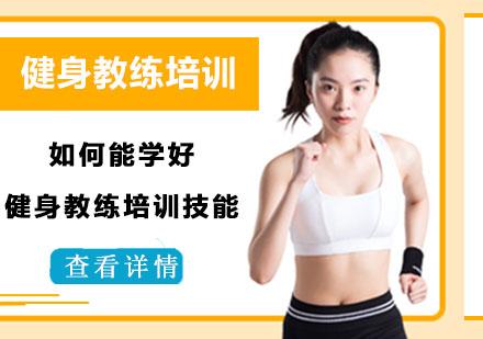 如何能學好健身教練培訓技能