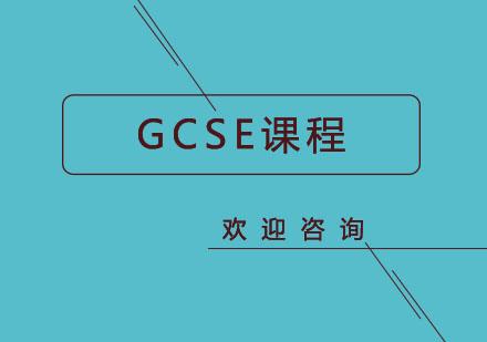 北京英語培訓-北京GCSE課程