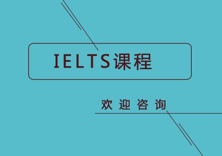 北京英語培訓-北京IELTS課程