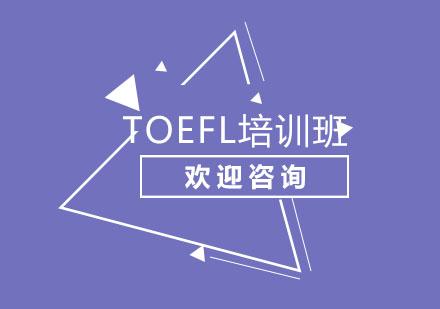 北京國際擇校培訓-北京TOEFL培訓班