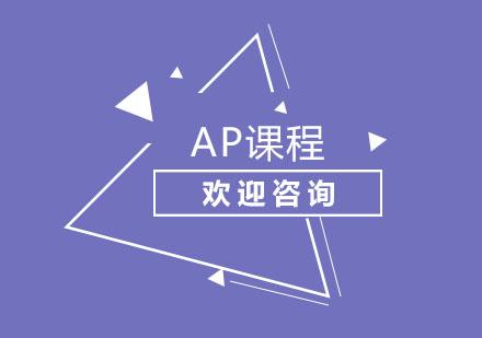 北京英語培訓-北京AP課程