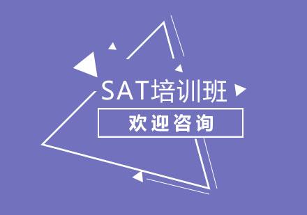 北京英語培訓-北京SAT培訓班