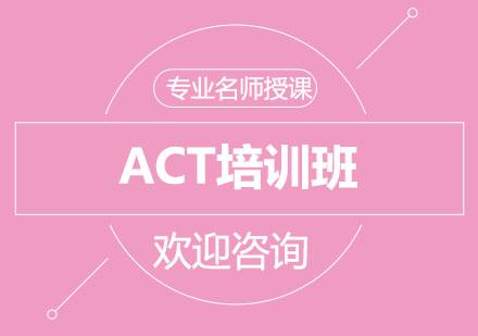 北京英語培訓-北京ACT培訓班
