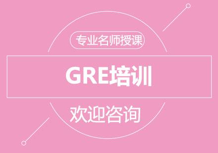 北京英語培訓-北京GRE培訓