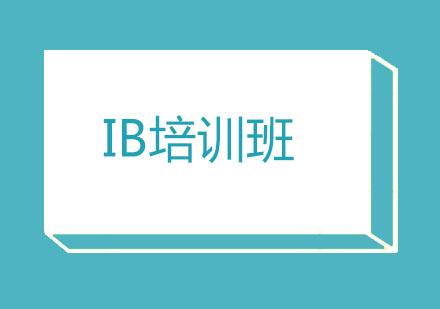 北京英語培訓-北京IB培訓班