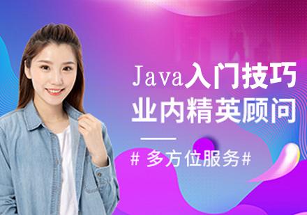 Java入門技巧