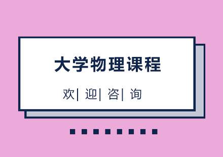 北京國際擇校培訓-北京大學物理課程
